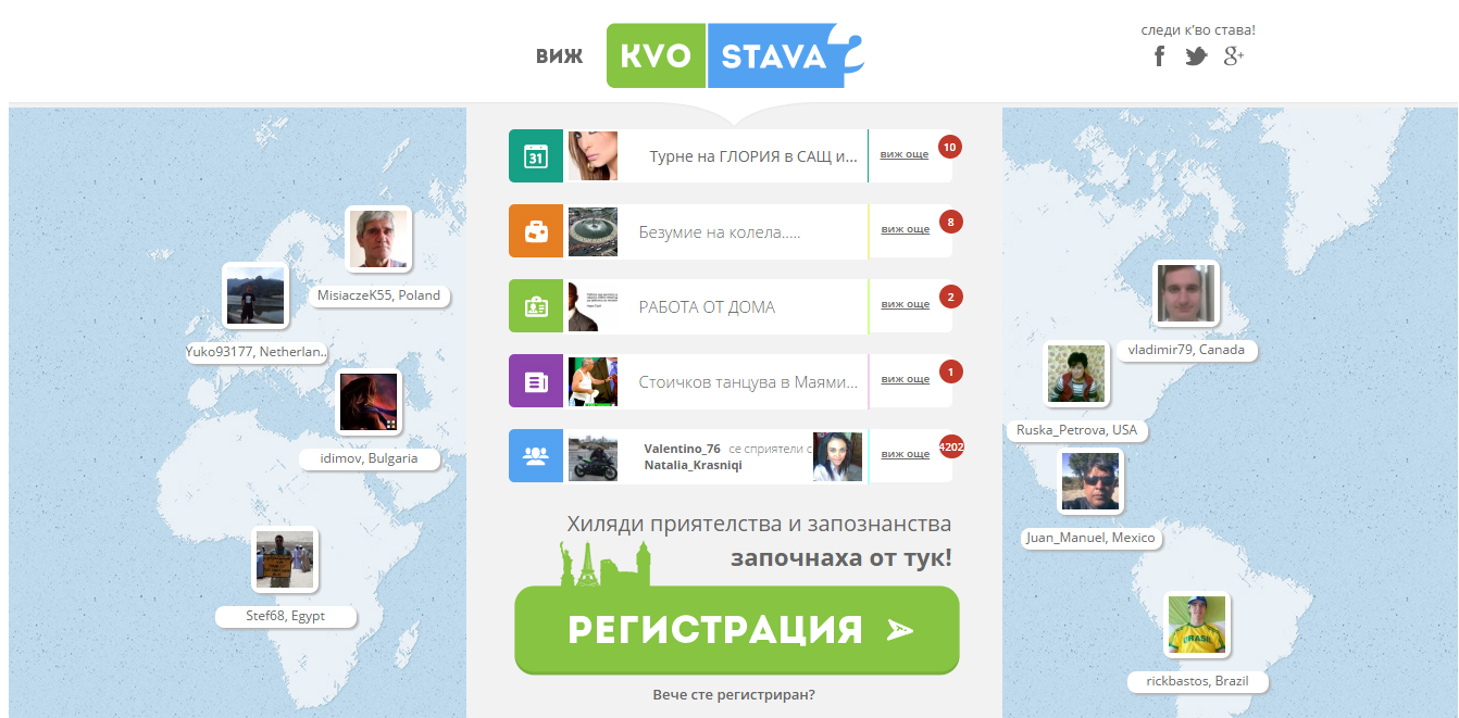 Kvostava.us website